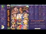 Mahmoud Sa3d - Mastaghnash / محمود سعد - ماستغناش