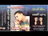 Wa7ed El 3omda - 7aflet El Ba7rin / وحيد العمدة - حفلة البحرين - جزء أول