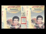 Ali Mousa - La Yaba / على موسى - لا يابا