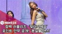 컴백 러블리즈(Lovelyz), '찾아가세요' 포인트 안무 공개! '분실물 댄스?'