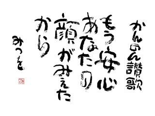 Mariko Senju - Mou Anshin / Yuuyake Koyake