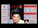 Hasan El Asmar - Ah Ya Alby / حسن الأسمر - اه ياقلبي