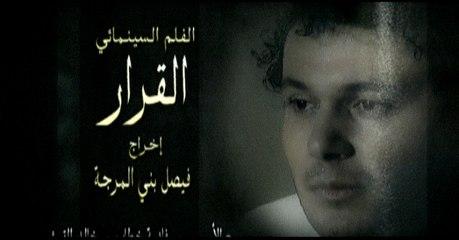 Rabih Al Assmar - Akhud Karar