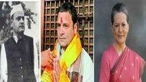 Rahul Gandhi के Grandfather Parsi, Mother Christine फिर भी वो Kaul Brahmin कैसे | वनइंडिया हिंदी