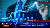 Hindi | Crypto Updates #29 - Latest Crypto Market, Tax in Bitcoin, Bitcoin Cash SV v/s ABC
