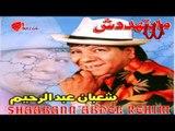 SHA'BAN ABDEL REHEM - FY AMESTERDAM / شعبان عبد الرحيم - فى امستردام