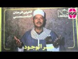 El 3arabe Fr7an El Blbese -  Ya Shaghel El Fkr   العربي فرحان البلبيسي - يا شاغل الفكر