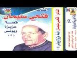 Fathy Soliman - Kest 3azeza W Younes 4 / فتحي سليمان - قصة عزيزة ويونس 4