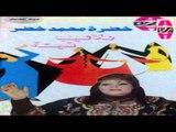 Khadra Mohamed Khedr -  El 7ob Yaba 1 / خضره محمد خضر - الحب يابا 1