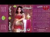 Shaimaa ElShayeb  - O5ty ElAkbr Mny / شيماء الشايب - اختي الأكبر مني