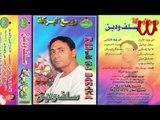 Rabe3 ElBaraka -  Salaf W Dein / ربيع البركه - سلف و دين
