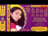 Shaimaa ElShayeb -  2albk Msh Hoa Dah / شيماء الشايب - قلبك مش هوه ده