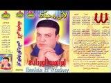 Ibrahem ElWrdany - 3la Baal  / ابراهيم الورداني - علي بالي