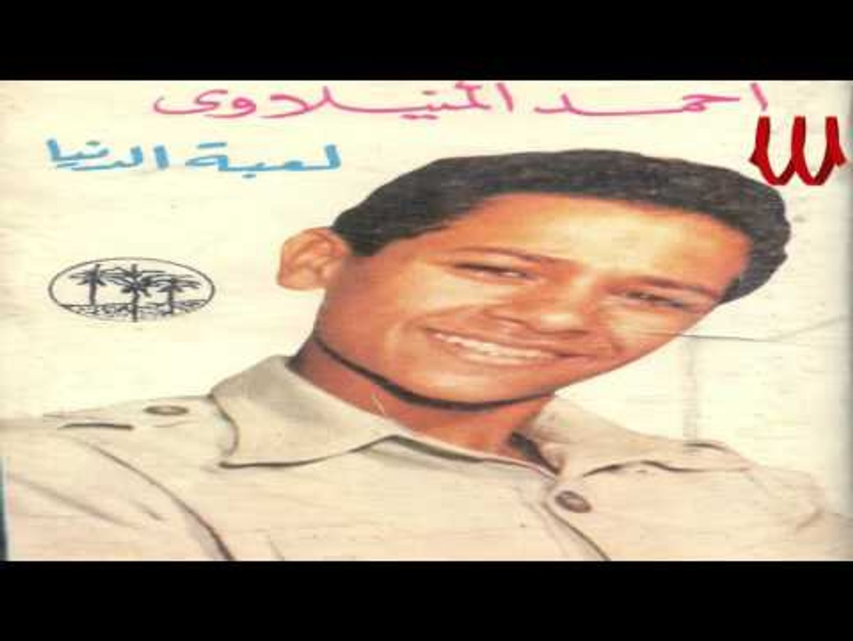 Ahmed El Manyalawe - La3beh El Doneh /احمد المنيلاوي - لعبة الدنيا
