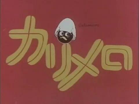 """カリメロ (1974) 第01話 「バザーは大成功」  Calimero (1974) Episode 01 - """"The Bazaar is a Great Success"""""""