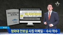 청와대 안보실 사칭 '가짜 메일'…경찰, 수사 착수