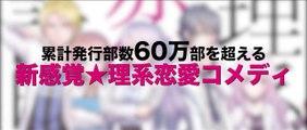 Proof of Love (Gekijô-ban: rike-koi - rikei ga koi ni ochita no de shômei shite mita.) theatrical trailer