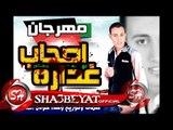مهرجان اصحاب غداره غناء وتوزيع حوده العالمى 2017 حصريا على شعبيات Hoda Ela2lmy Ashab Gadara