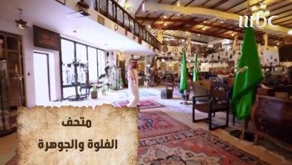ثقافات وتراثيات إسلامية أهم مايتميز به متحف الفلوة والجوهرة