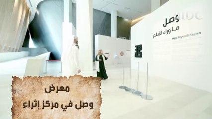 وصل.. معرض فني معاصر للخط العربي في الدمام