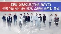 더보이즈(THE BOYZ) 신곡 'No Air' MV 티저 공개, 소년미 비주얼 폭발