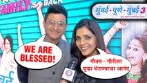 Mumbai Pune Mumbai 3 | 'गौतम आणि गौरी पुन्हा साकारण्याचा आनंद ' | Swapnil Joshi, Mukta Barve