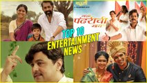 Top 10 Entertainment News | Weekly Wrap | Aani...Dr Kashinath Ghanekar | Mauli | Naal