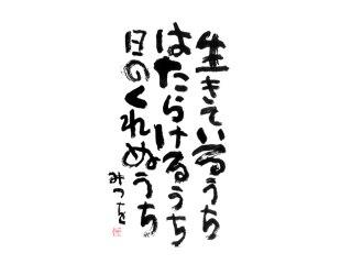Mariko Senju - Ikite Iru Uchi / Furusato