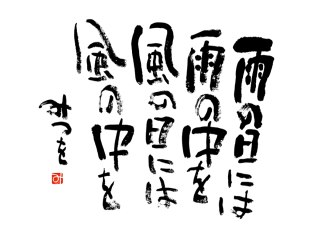 Mariko Senju - Ame No Hi Niha / Hamabe No Uta