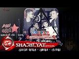 مهرجان حرب فرعون غناء تيم نجوم امبابة - فؤش - بودى - ميدو الجنتل توزيع المايسترو 2017 على شعبيات