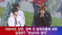 """더보이즈(THE BOYZ) 상연, 컴백 전 음원 유출에 대한 입장은? """"활동에 더 집중"""""""