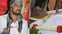 Ambareesh : ಅಂಬರೀಶ್ ಅಂತ್ಯಕ್ರಿಯೆಯಲ್ಲಿ ಸುದೀಪ್ ಇರಲಿಲ್ಲ ಯಾಕೆ? | FILMIBEAT KANNADA