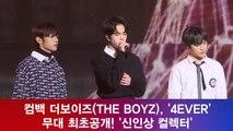 더보이즈(THE BOYZ), ′4EVER′ 무대 최초공개! ′신인상 컬렉터′