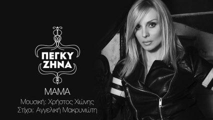 Peggy Zina - Mama