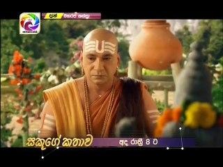 Maharaja Kansa 29/11/2018 - 121