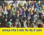 ਕਰਤਾਰਪੁਰ ਸਾਹਿਬ ਤੋਂ ਨਵਜੋਤ ਸਿੰਘ ਸਿੱਧੂ ਦੀ ਤਕਰੀਰ Navjot Singh Sidhu Speech during Kartarpur Corridor