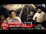 مهرجان شلة أندال غناء محمد لولاكى - مؤة شمس - أحمد عصام - توزيع وليد الجعفرى 2017 على شعبيات
