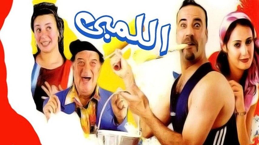 فيلم اللمبى - El Limby Movie