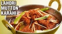 Lahori Mutton Karahi - How To Make Lahori Mutton Kadai - Mutton Curry Recipe - Varun