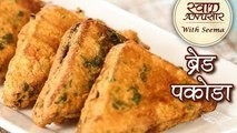 ब्रेड पकौड़ा - Bread Pakora Recipe In Hindi - Aloo Bread Pakoda - Snack Recipe - Seema