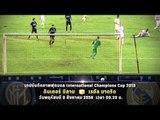 """เทปบันทึกภาพ ฟุตบอล ICC2015 """"Inter Milan VS Real Madrid  """" (6/08/58)"""