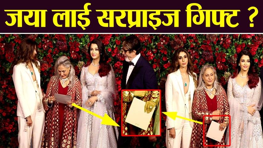 Deepika और Ranveer के Reception में SPECIAL GIFT लेकर पहुंची Jaya Bachchan; Watch Video | Boldsky