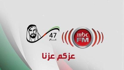 MBC FM تهنئ دولة الإمارات العربية المتحدة بمناسبة اليوم الوطني