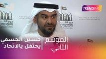#MBCTrending - حسين الجسمي يحتفل بالاتحاد