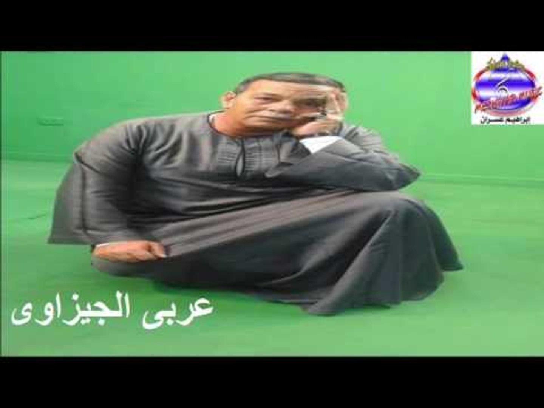 عربى الجزاوى -  ذكر  قلبك مولع بيه
