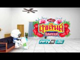 สวัสดีปีใหม่ไทย ๒๕๖๑ PPTV HD 36