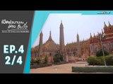 เปิดตำนานกับเผ่าทอง ทองเจือ - เมืองมองยัว ประเทศพม่า (2/4)
