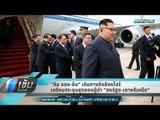 """""""คิม จอง-อึน"""" เดินทางถึงสิงคโปร์ เตรียมประชุมสุดยอดผู้นำ """"สหรัฐฯ-เกาหลีเหนือ"""" - เข้มข่าวค่ำ"""