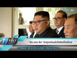 """""""คิม จอง-อึน"""" นำสุขาส่วนตัวไปสิงค์โปร์ด้วย - เข้มข่าวค่ำ"""