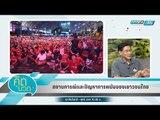 คิดบวก - สถานการณ์และปัญหาการพนันของเยาวชนไทย (1/2)